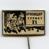 Краснодар. Турист, 71