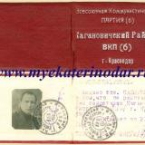 Краснодар. Удостоверение Кагановичского райкома ВКП (б), 1940 год.