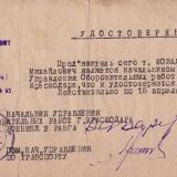 Краснодар. Удостоверение начальника транспорта Управления Оборонительных работ