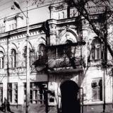 Краснодар. Здание управления колхозными рынками. ЖЭУ-20 Первомайского района. Коммунаров № 110