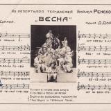 Краснодар. Память о Горпарке и театре в г. Краснодаре. 30/IX 1938 г.