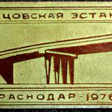 Краснодар. Васнецовская эстакада, 1976 год