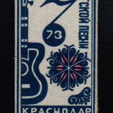 Краснодар. Вечер туристической песни, 1973 год