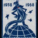 Краснодар. Ветеран туризма, 1958-1968