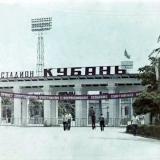 """Краснодар. Вход на стадион """"Кубань"""", начало 1970-х"""