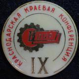 Значки. Краснодар. Наука. Выставки и конференции