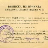 Краснодар. Выписка из приказа директора СШ№37, 1959 год.