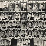 Краснодар. Выпуск школы №36, 1971 год
