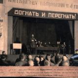 Краснодар. Выступление тов. Буденного, 12-14 января 1930 года