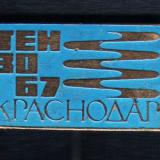 Краснодар. Завод Тензоприбор, 1967 год