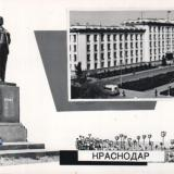 Краснодар. Здание крайисполкома, 1967 год