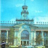 Краснодар. Железнодорожный вокзал, 1988 год