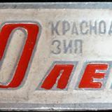 Краснодар. ЗИП. 50 лет (малый, второй вариант цвета)