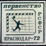 Краснодар. Значки. Первенство РСФСР, 1972 год.