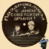 Краснодар. Звуковое письмо 23 фефраля. Поздравляем с Днём Советской Армии!