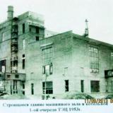 Краснодарская ТЭЦ