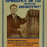 Агитационные плакаты.