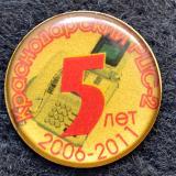 Краснодарский РЦС 5 лет, 2011 год