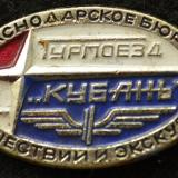 """Краснодарское бюро путешествий и экскурсий. Турпоезд """"Кубань"""", 1970-е"""