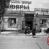 Крснодар. Магазин 1000 мелочей на Сенном рынке. Фото 1