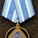 Медаль. Краснодар. 25 лет Полимерфильтр. 2015 год.