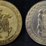 Медаль. Краснодару 185 лет. 1793-1978