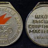 Медаль. За высокие спортивные достижения