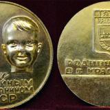 Медаль. Родившемуся/родившейся на Кубани/в Краснодаре
