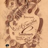 Екатеринодар. Гличев Рубен Маркарович. Тип 3. 1905-1908 г.г.