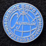 Краснодар. Молодежное бюро туризма Спутник. 1970-е годы