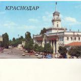 """Краснодар. 1988 год. Издательство """"Плакат"""". Москва."""