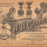 Савенко Алексей Иванович (до 1913 года) тип 1 (4 медали)
