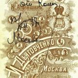 обратная сторона фотографии Николая Федоровича Гамбургера