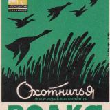 """Водка """"Охотничья"""". 45 градусов. Краснодарский СНХ. Январь 1959 год."""