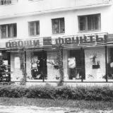 Краснодар. Овощной магазин на ул. Карла Либкнехта, 199. 1986 год