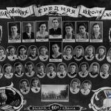 ст. Пашковская, Средняя школа № 7, 10 Б класс, 1956 год