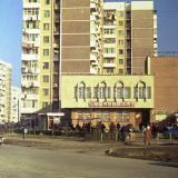 Краснодар. Первые дома в ЮМР, 1990 год