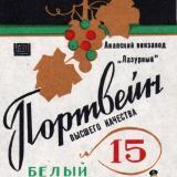 Портвейн белый №15 высшего качества, середина 1980-х