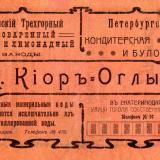 Реклама. Екатеринодар 1911 г. К. Киор-Оглы