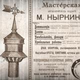 Реклама. Екатеринодар 1901 г. Екатерининская ул. Дом Беднягина. Ныркин М.