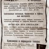 Реклама. Екатеринодар 1908 г. Борзиковская ул. собственный дом. Наследники И. Котлярова.