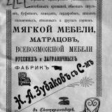 Реклама. Екатеринодар 1908 г.. Новый базар, дом Великанова, бывш. Шеховцова. Н.А. Зубаков.
