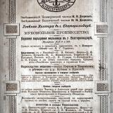 Реклама. Екатеринодар 1908 г. Товарищество Дицман.