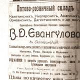 Реклама. Екатеринодар 191 г..  Дом Семенова Карасунская ул., близ Красной №73