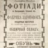 Реклама. Екатеринодар 1910 г. Христофор Иванович Фотиади.