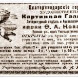Реклама. Екатеринодар 1910 г..  Художественная картинная галерея имени Ф.А. Коваленко
