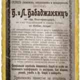 Реклама. Екатеринодар 1910 г..  Ул. Бурсаковская и Гоголя. Братья Б. и Л. Бабаджанянц.