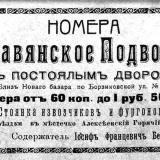 Реклама. Екатеринодар 1911 г. Борзиковская ул. №56. Иосиф Францевич Бельз.