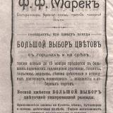 Реклама. Екатеринодар 1913 г. Цветочный магазин Ф.Ф.Марек