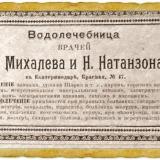 Реклама. г. Екатеринодар 1902 г. Водолечебница С. Михалева и Н. Натанзона. ул. Красная № 47